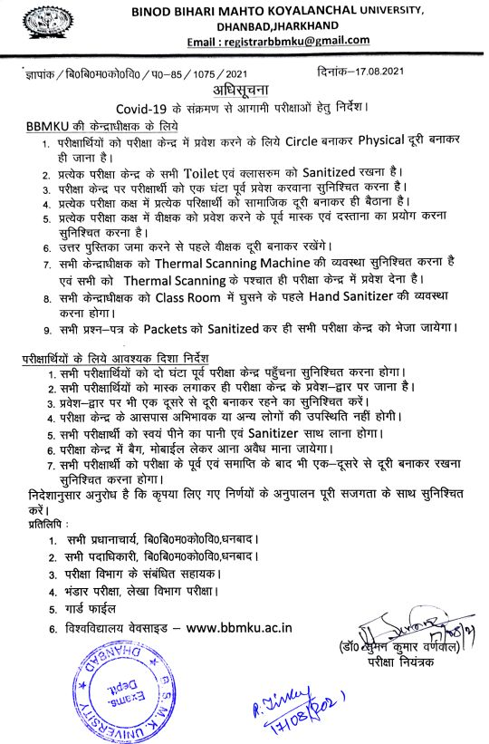 Notification for Conducting Examination in view of COVID-19